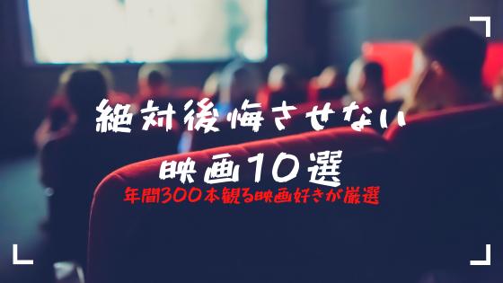 映画10選