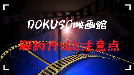 DOKUSO映画館 解約