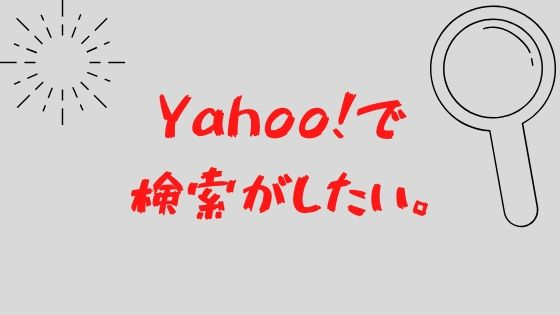 Yahoo 検索 エンジン