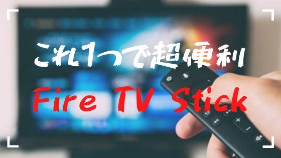 Fire TV Stickが便利。使い方や機能