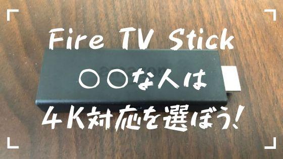 Fire TV Stick・4kどっち?比較する