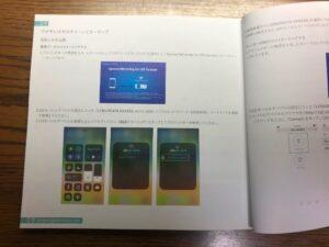 VANKYOのプロジェクターには日本語の説明書がついている