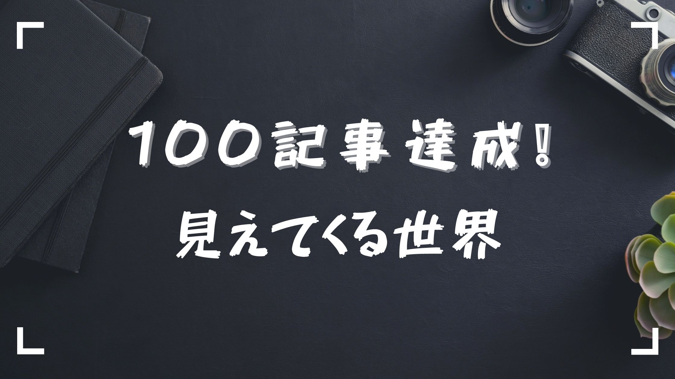 ブログ100記事達成