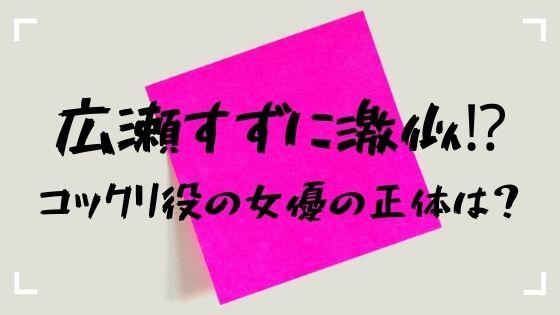 広瀬すず似!コンフィデンスマンJPプリンセス編「コックリ役」の女優は関水渚さん