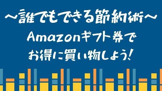 Amazonギフト券をチャージでお得に買い物しよう