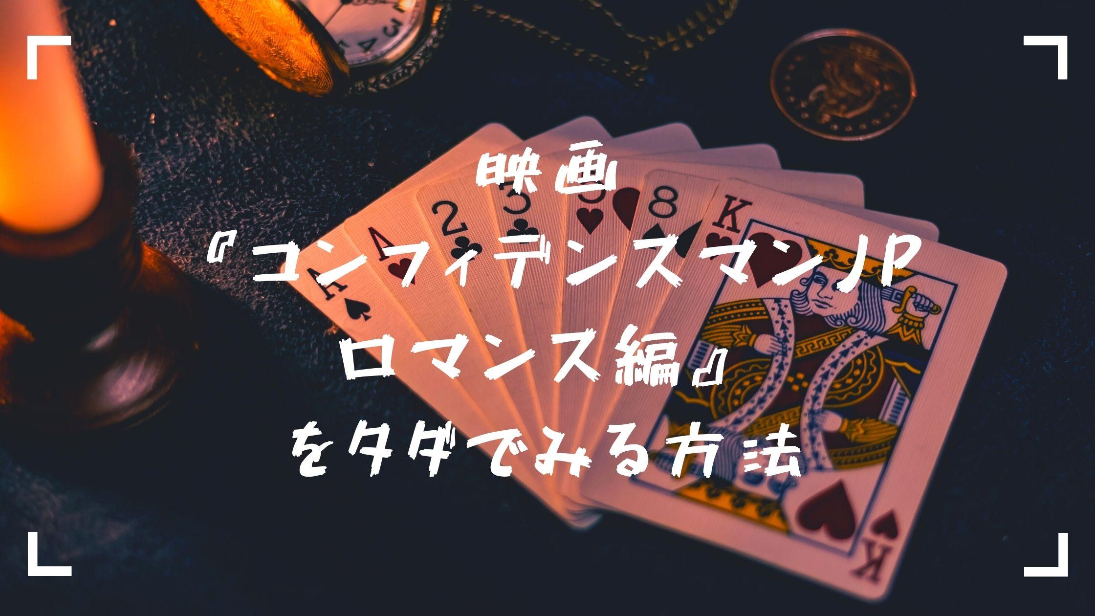 コンフェデンスマンJP ロマンス編