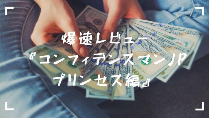 コンフィデンスマンJP プリンセス編 レビュー