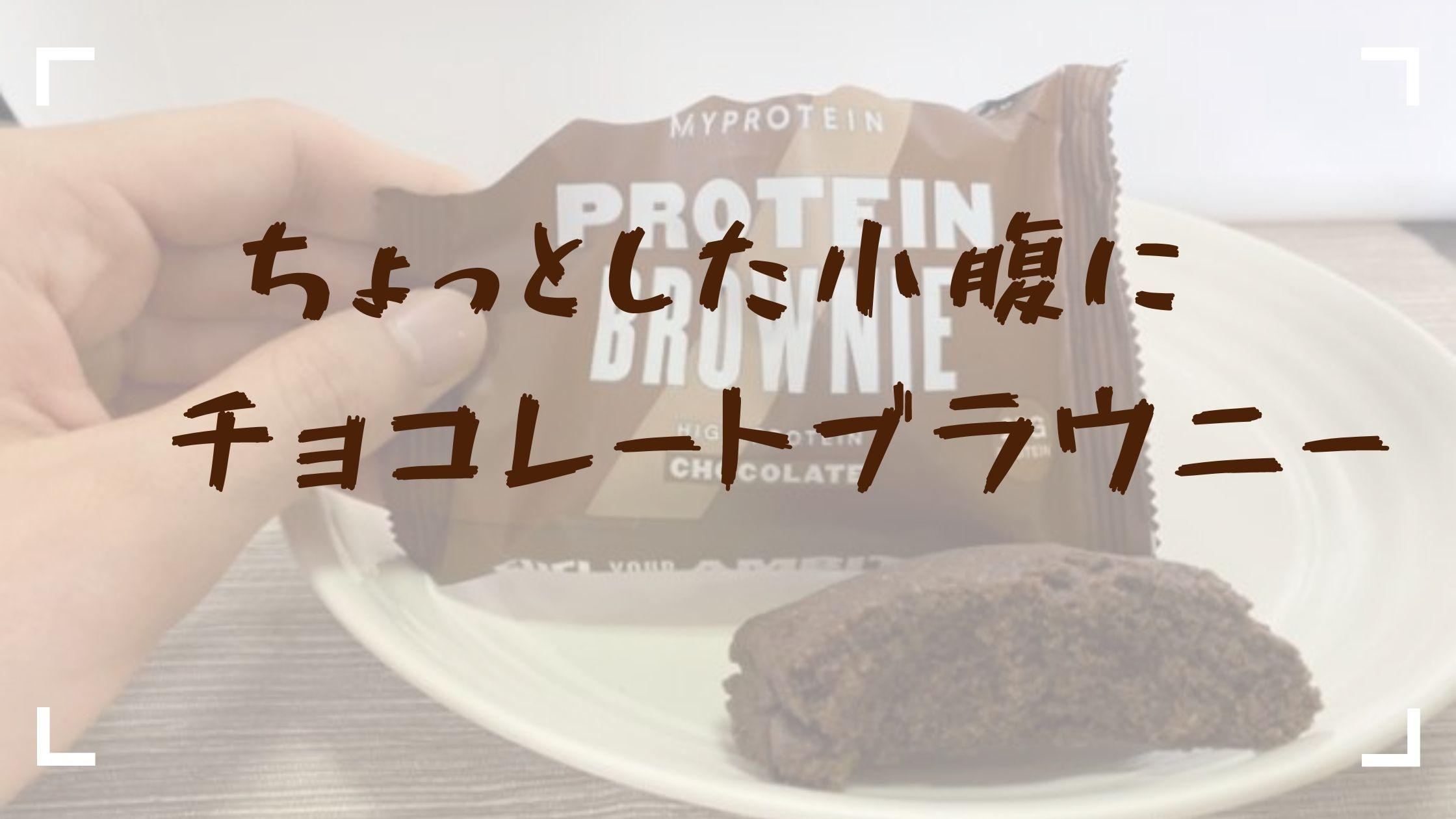 ブラウニーチョコレート味 レビュー