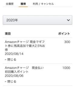 Amazonギフト券チャージでお得に買い物をする方法