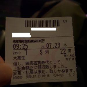 コンフィデンスマンJP プリンセス編のチケット