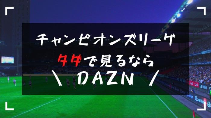 チャンピオンズリーグを無料視聴できるのはDAZNだけ