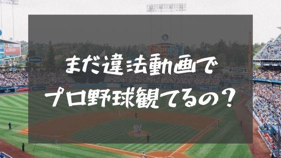 DAZNなら1か月無料でプロ野球を視聴できる