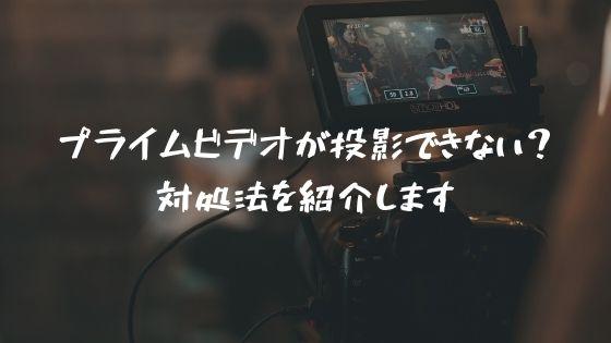 プライムビデオがプロジェクターで映らない時の対処法【著作権の問題かも】