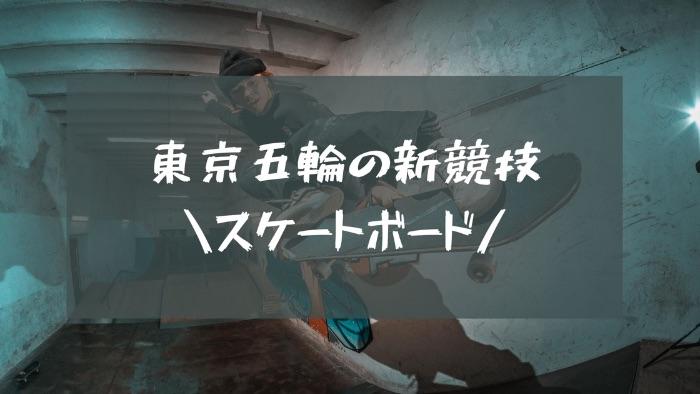 """東京五輪新競技""""スケートボード"""""""