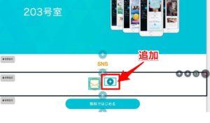アイコンの追加から、URLを追加する方法