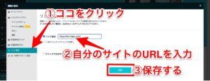 URLの追加方法
