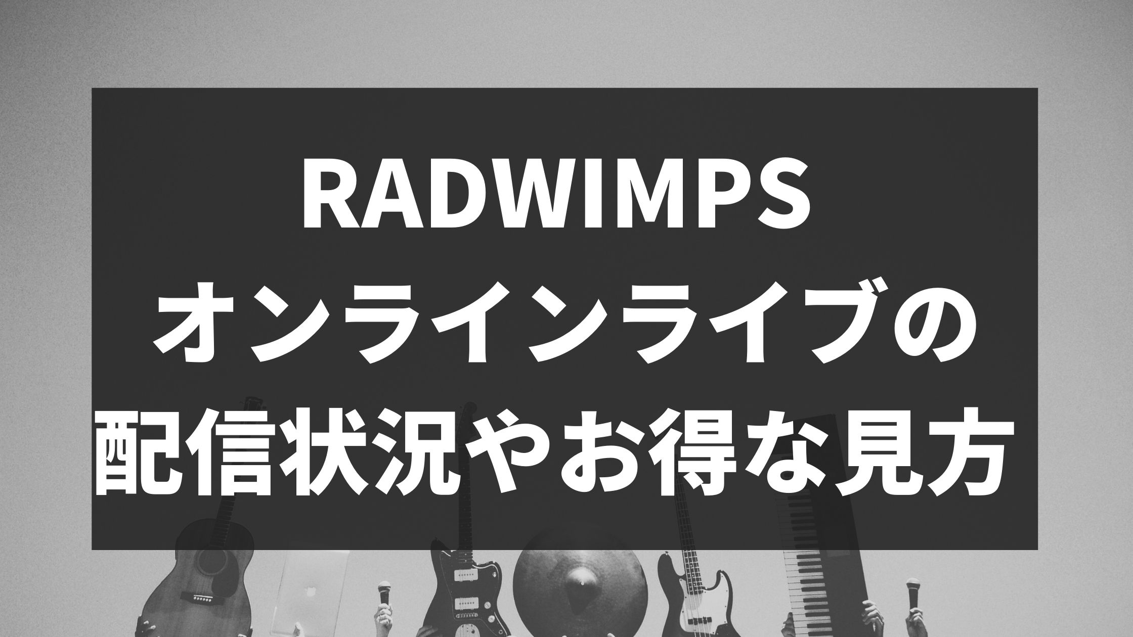 RADWIMPSオンラインライブ情報
