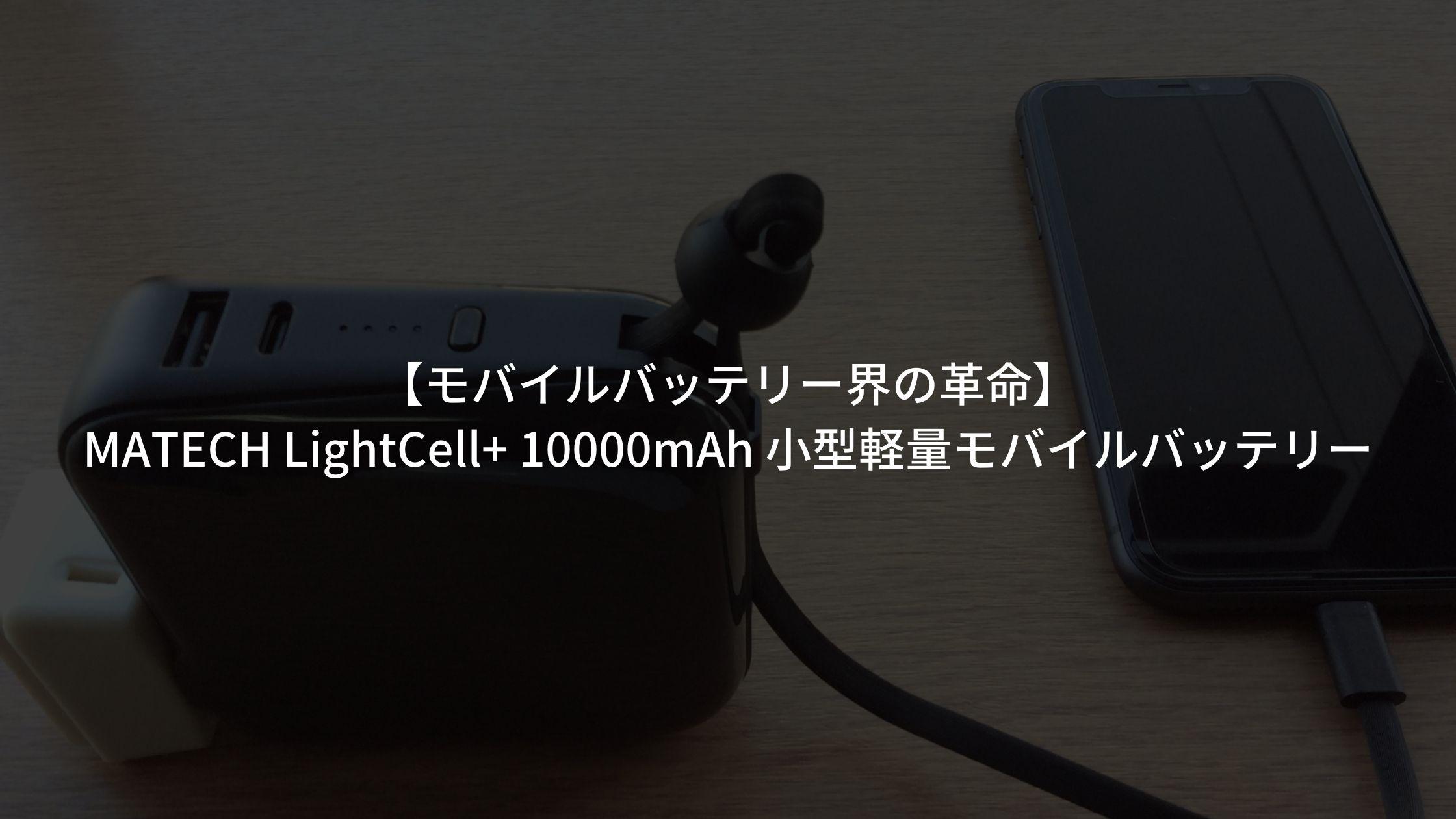 MATECH LightCell+ 10000mAh 小型軽量モバイルバッテリー