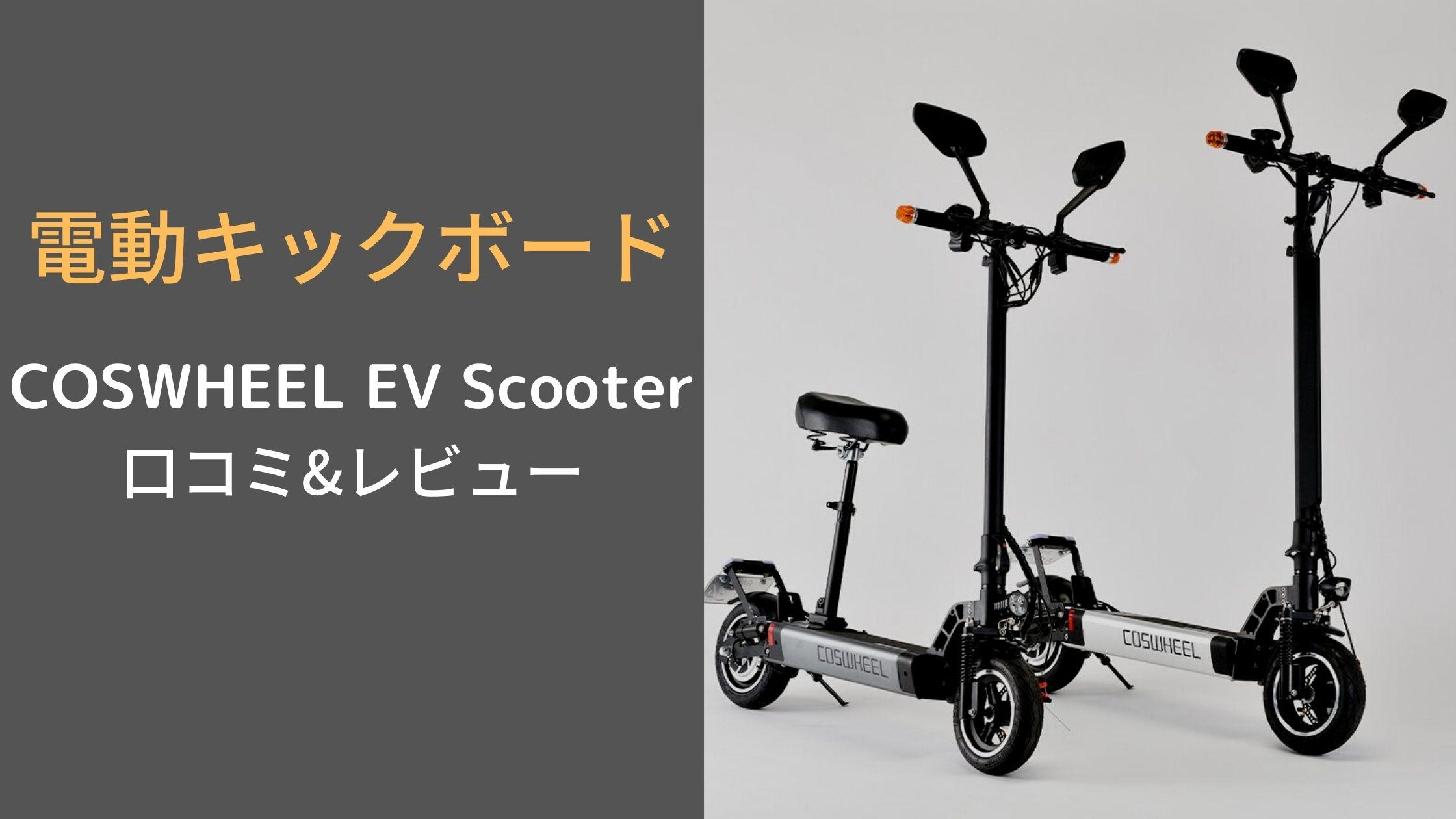 口コミまとめ|COSWHEEL EV Scooterの次世代型電動キックボード