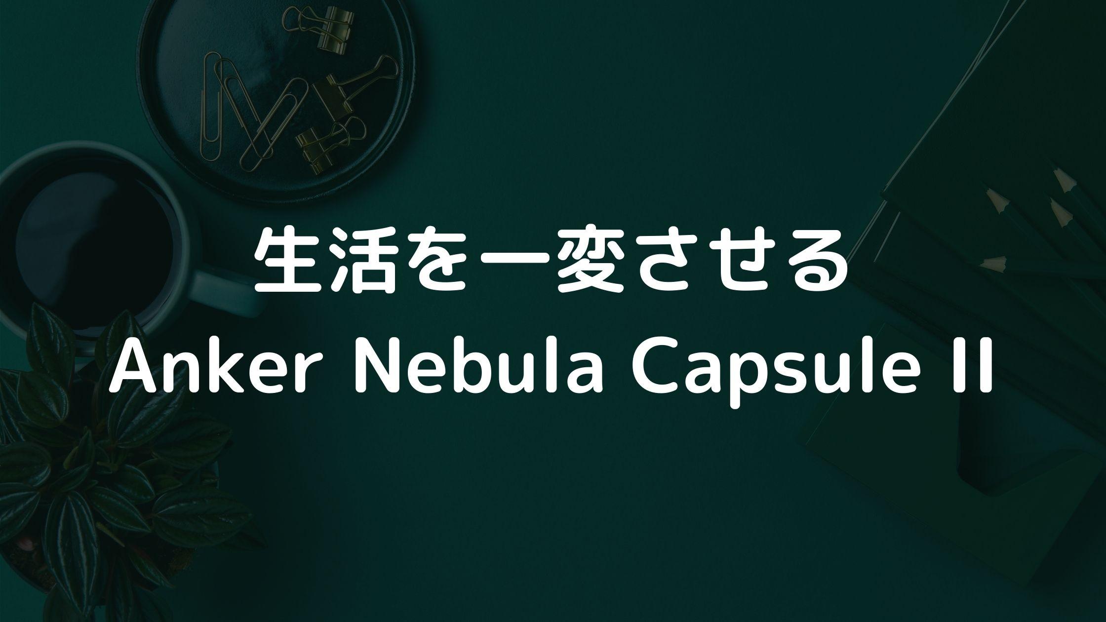 【絶賛の嵐】Anker Nebula Capsule II モバイルプロジェクターの口コミまとめ