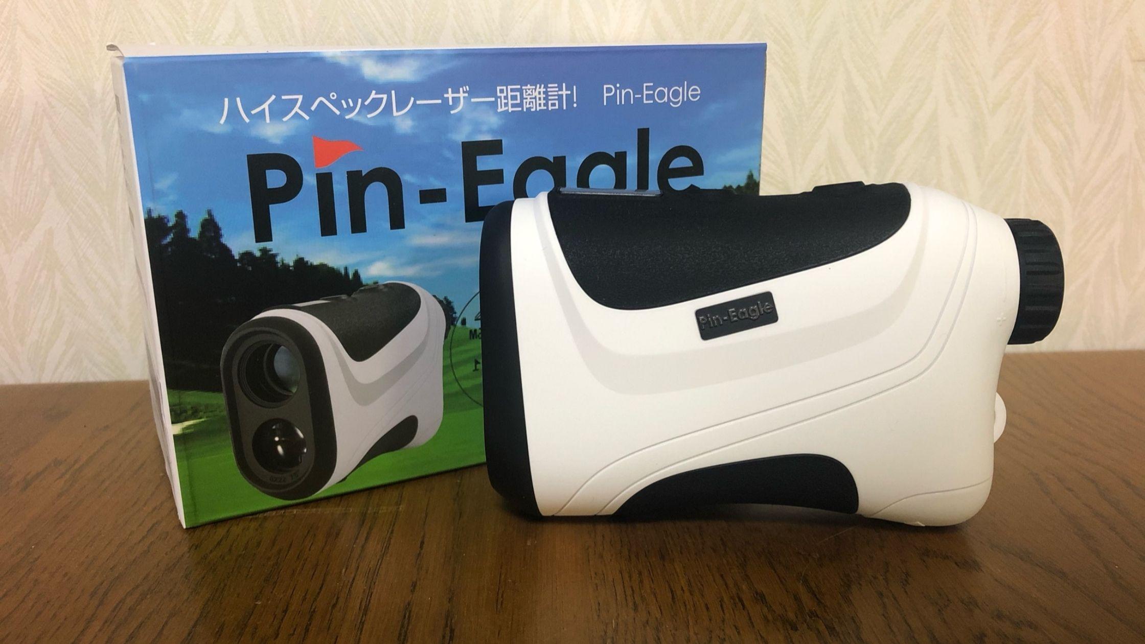 『ピンイーグル』本音レビュー|シンプルで使いやすいコスパ最強のレーザー飛距離計