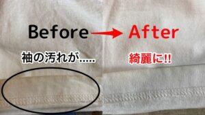 白いTシャツの汚れ
