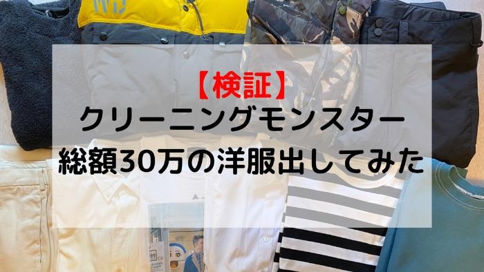総額30万円の洋服を宅配クリーニングモンスターに出してみた...
