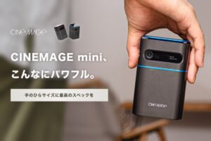 CINEMAEGE miniは小型プロジェクター