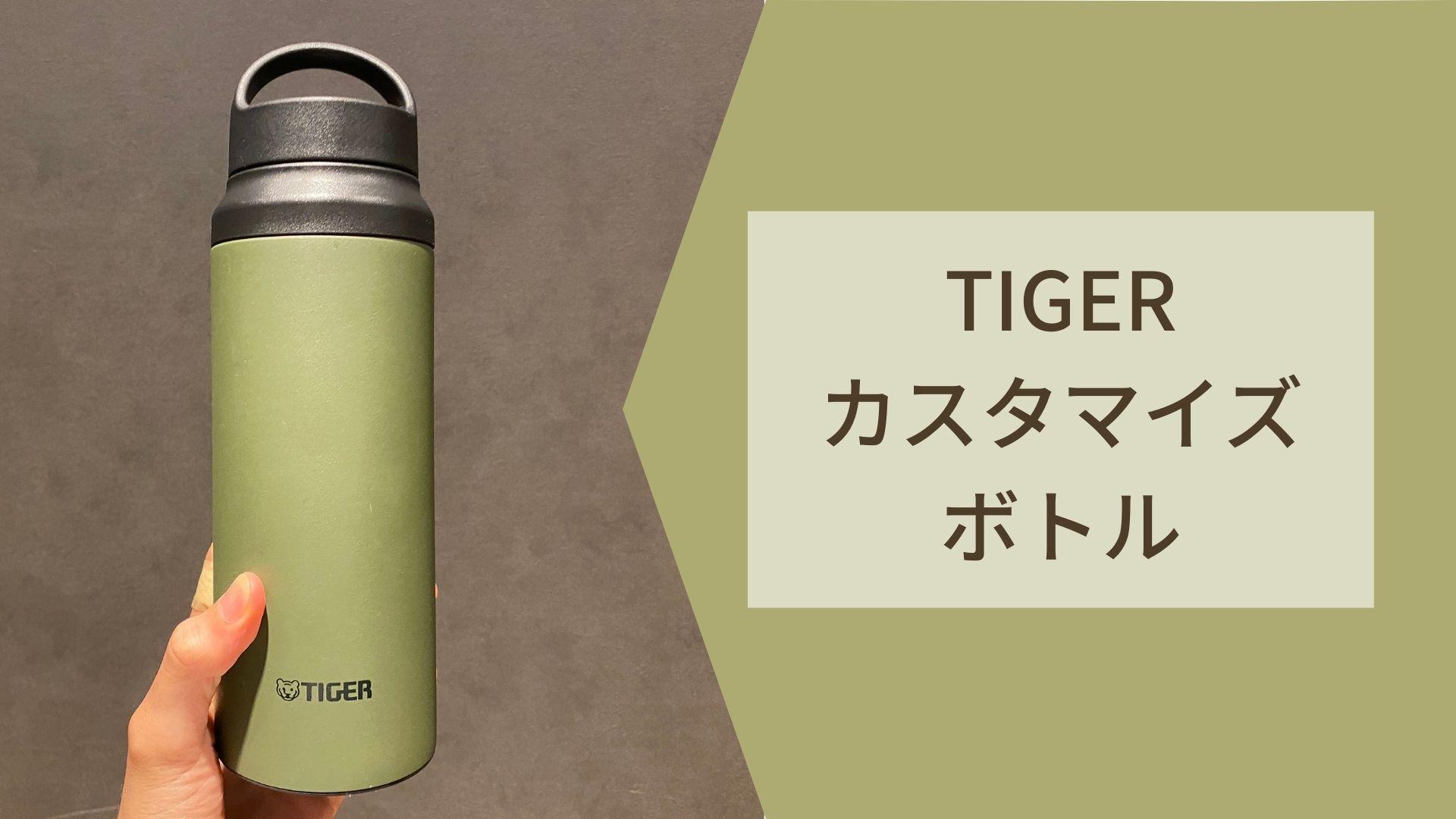 レビュー|タイガーカスタマイズボトルの人気の色や評判