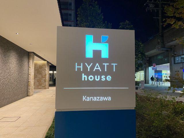 ハイアットハウス金沢