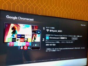 ハイアットハウス金沢 テレビ