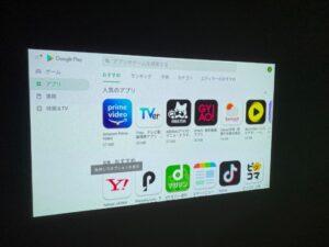 CINEMAGE miniはアマゾンプライムやNetflixが見れる